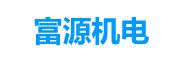 深圳市富源机电设备有限公司