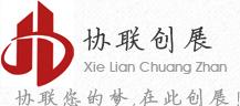 深圳市协联创展五金制品有限公司