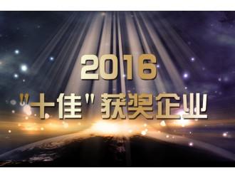 """2015~2016年度""""十佳""""企业出炉"""