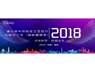 第三届钣金论坛暨第七届中国钣金大赛颁奖典礼圆满落幕!