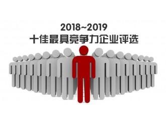 """十佳丨2018~19年度钣金加工行业""""十佳""""评选开始报名"""